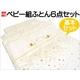 東京西川 カバーリング ベビー組布団 6点布団セット - 縮小画像1
