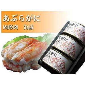カニ缶詰 あぶらがに 固形肉 【3缶セット】 - 拡大画像
