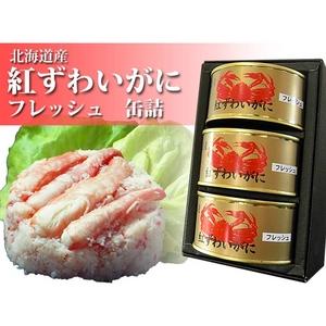 【お歳暮用 のし付き(名入れ不可)】カニ缶詰 北海道産紅ずわいがにフレッシュ【3缶セット】 - 拡大画像
