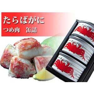 【お歳暮用 のし付き(名入れ不可)】カニ缶詰 たらばがに つめ肉 【3缶セット】 - 拡大画像