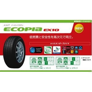 BRIDGESTONE(ブリヂストン) タイヤ ECOPIA(エコピア) EX10 225/40R19 1本価格 - 拡大画像