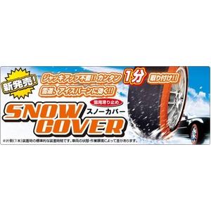 NEWING(ニューイング) SNOW COVER スノーカバー(雪用滑り止め)SC-S1 タイヤチェーンに代わる雪対策 - 拡大画像