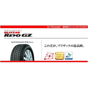 BRIDGESTONE(ブリヂストン) スタッドレスタイヤ REVO GZ(レボGZ) 155/65R14 新品 1本価格 - 拡大画像