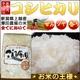 【平成23年産】 澤田農場の新潟県上越産コシヒカリ白米 10kg(5kg×2袋) - 縮小画像1