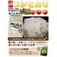 【平成23年産】 澤田農場の新潟県上越産コシヒカリ玄米 20kg(5kg×4袋) - 縮小画像2