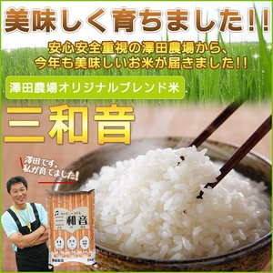 【お試しにも!平成23年産】 澤田農場のオリジナルブレンド米(三和音)玄米 5kg - 拡大画像