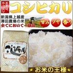 【平成28年産】 澤田農場の新潟県上越産コシヒカリ白米 20kg(5kg×4袋)