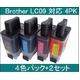 【ブラザー工業(BROTHER)対応】LC09 BK/C/M/Y 互換インクカートリッジ 4色セット 【2セット】 - 縮小画像1