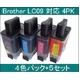 【ブラザー工業(BROTHER)対応】LC09 BK/C/M/Y 互換インクカートリッジ 4色セット 【5セット】 - 縮小画像1