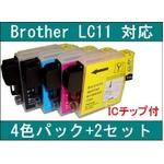 【ブラザー工業(BROTHER)対応】LC11 ブラック/シアン/マゼンタ/イエロー 互換インクカートリッジ4色セット 【2セット】
