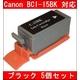 【キヤノン(Canon)対応】BCI-15BK 互換インクカートリッジ ブラック 【5個セット】