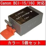 【キヤノン(Canon)対応】BCI-15/16C 互換インクカートリッジ カラー 【5個セット】