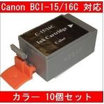 【キヤノン(Canon)対応】BCI-15/16C 互換インクカートリッジ カラー 【10個セット】