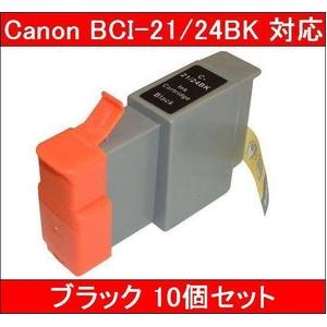 【キヤノン(Canon)対応】BCI-21/24BK 互換インクカートリッジ ブラック 【10個セット】