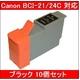 【キヤノン(Canon)対応】BCI-21/24C 互換インクカートリッジ カラー 【10個セット】