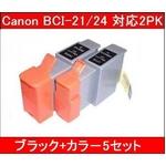 【キヤノン(Canon)対応】BCI-21/24BK/C 互換インクカートリッジ ブラック+カラー 【5セット】