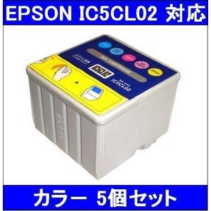 【エプソン(EPSON)対応】IC5CL02 互換インクカートリッジ カラー 【5個セット】 - 拡大画像