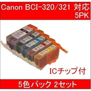 【キヤノン(Canon)対応】BCI-320BK+321BK/C/M/Y(ICチップ付) 互換インクカートリッジ 5色セット 【2セット】 - 拡大画像