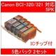 【キヤノン(Canon)対応】BCI-320BK+321BK/C/M/Y(ICチップ付) 互換インクカートリッジ 5色セット 【2セット】 - 縮小画像1