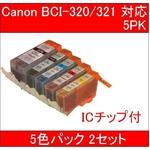 【キヤノン(Canon)対応】BCI-320BK+321BK/C/M/Y(ICチップ付) 互換インクカートリッジ 5色セット 【2セット】