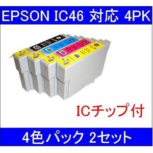 【エプソン(EPSON)対応】IC46-BK/C/M/Y (ICチップ付)互換インクカートリッジ 4色セット 【2セット】 - 拡大画像