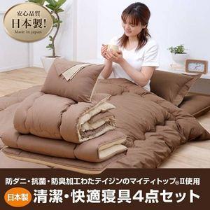 国産帝人共同開発 マイティトップ(R)II使用 清潔・快適寝具4点セット シングルサイズ ブラウン×ベージュ - 拡大画像