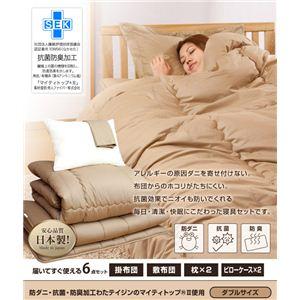 帝人共同開発 マイティトップ(R)II使用 清潔・快適寝具 ダブル 6点セット ベージュ - 拡大画像