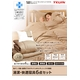 防ダニ・抗菌・防臭加工わたマイティトップII使用の清潔・快適寝具6点セット ダブル ブラウン 日本製 - 縮小画像1