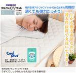 うすくてしっかりしかも丸洗いできる敷布団(東レセベリス綿使用) セミシングル 綿100% 日本製
