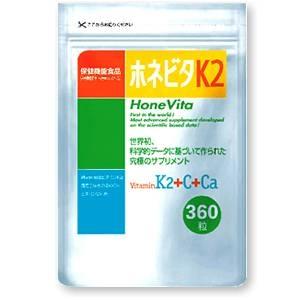 ※旧ワケあり商品※ ビタミンK2とカルシウム配合!ホネビタK2 - 拡大画像