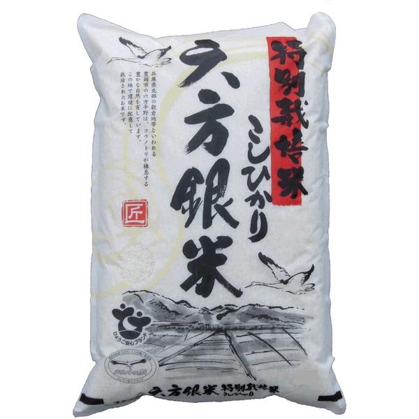 【予約販売: 2019年10月中旬より順次出荷】【令和元年産新米】コウノトリ舞い降りるコシヒカリ 六方銀米 5kg 玄米
