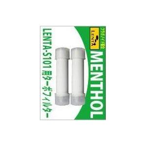 【電子タバコ・国産カートリッジ】『LENTA-S101』用ターボフィルター・メンソール10パック(20本) - 拡大画像