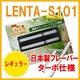 フラボノイド配合!日本製フレーバーの電子タバコ『LENTA-S101』ターボ仕様スタートキット(本体)【ターボフィルター(レギュラー)セット】 - 縮小画像1