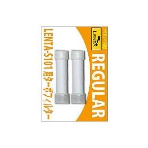 【電子タバコ・国産カートリッジ】『LENTA-S101』用ターボフィルター・レギュラー10パック(20本) - 拡大画像