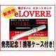 日本製フレーバーで安心!絶品の電子タバコが遂にスペシャルプライスで★『eLOVERE(イーラブレ)』スタートキット(本体) - 縮小画像1