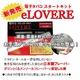 日本製フレーバーで安心!絶品の電子タバコが遂にスペシャルプライスで★『eLOVERE(イーラブレ)』スタートキット(本体) - 縮小画像2