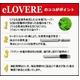 日本製フレーバーで安心!絶品の電子タバコが遂にスペシャルプライスで★『eLOVERE(イーラブレ)』スタートキット(本体) - 縮小画像3