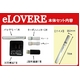 日本製フレーバーで安心!絶品の電子タバコが遂にスペシャルプライスで★『eLOVERE(イーラブレ)』スタートキット(本体) - 縮小画像4