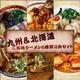 九州&北海道ご当地ラーメン 6種類12食セット - 縮小画像1