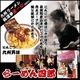 九州&北海道ご当地ラーメン 6種類12食セット - 縮小画像3