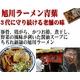 九州&北海道ご当地ラーメン 6種類12食セット - 縮小画像5