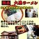 九州&北海道ご当地ラーメン 6種類12食セット - 縮小画像6