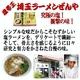ガチンコ勝負!関東選抜 ラーメン6店舗お試しセット - 縮小画像3