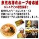 ガチンコ勝負!関東選抜 ラーメン6店舗お試しセット - 縮小画像5