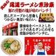 超人気店ご当地ラーメン 9店舗18食入りお試しセット - 縮小画像5