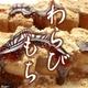 わらび餅400g×2個セット - 縮小画像1