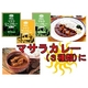 マサラカレーと薬膳カレー(6種類×2袋セット)12食セット - 縮小画像2