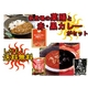 マサラカレーと薬膳カレー(6種類×2袋セット)12食セット - 縮小画像3