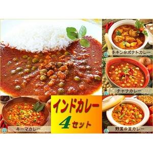 インドカレー4種類お試しセット(チャナ、キーマ、野菜&豆、チキン&ポテト)、レトルトカレーセット - 拡大画像