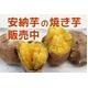 安納芋の焼き芋 2Kg - 縮小画像1